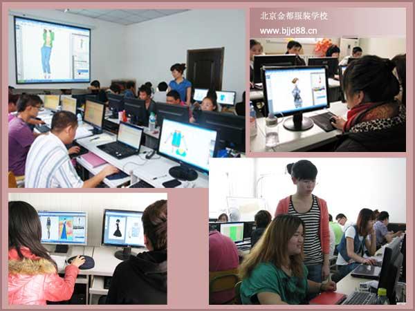 服装设计培训学校|北京金都服装设计制板打板立体裁剪